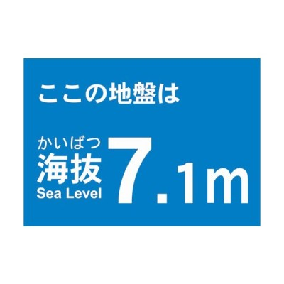 TRUSCO 海抜ステッカー 7.1m (2枚入)【メール便 送料300円選択可能です。】