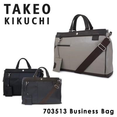 タケオキクチ ビジネスバッグ 2WAY B4 メンズ ポリカ 703513 TAKEO KIKUCHI ブリーフケース [PO5]