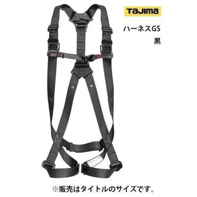 タジマ ハーネスGS 黒 AGSS-BK サイズS フルハーネス型 ベーシックフィット構造 46mm幅広ベルト 使用可能質量100kg以下 TJMデザイン TAJIMA 261168