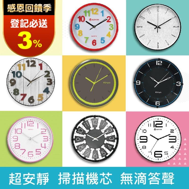 KINYO超靜音時鐘系列