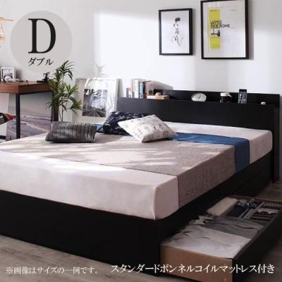 ベッド マットレス付き ダブル 激安 安い 格安 ダブルベッド ダブルサイズ コンセント付き 収納ベッド スタンダードボンネルコイルマットレス