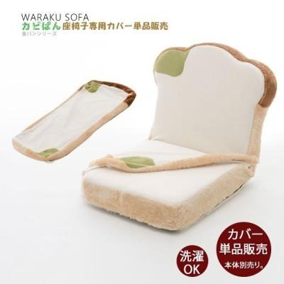食パン座椅子 専用カバー 単品 カビぱん  カバーのみ DPN1