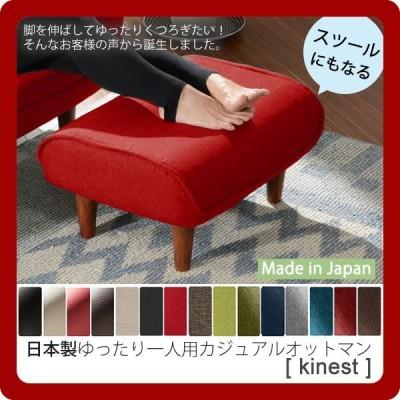 日本製ゆったり一人用カジュアルオットマンスツール(kinest) 脚置き フットレスト 腰掛け 背無し ロータイプ リビング カジュアル 布製 ファブリック