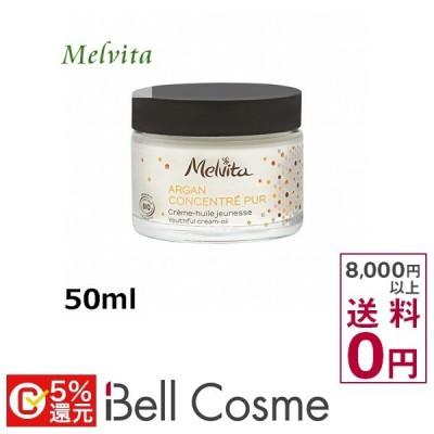 メルヴィータ アルガン コンセントレイト ピュア オイルクリーム  50ml (美容液)  プレゼント コスメ