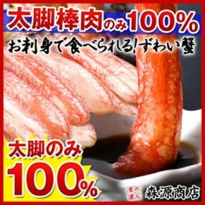 超早割 2801円OFF モールNo1プレミアム本ずわい蟹 太脚棒肉100% 1kg ポーション お刺身で食べられる本ずわい蟹 送料無料 カニ かに 蟹 ズ