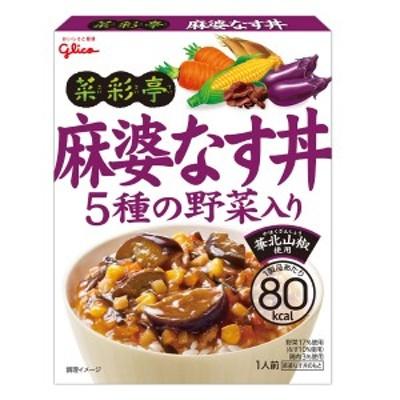 【送料無料】グリコ 菜彩亭麻婆なす丼」140g×1ケース(全80本)