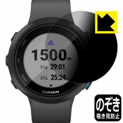 のぞき見防止 液晶保護フィルム Privacy Shield GARMIN Swim 2【PDA工房】