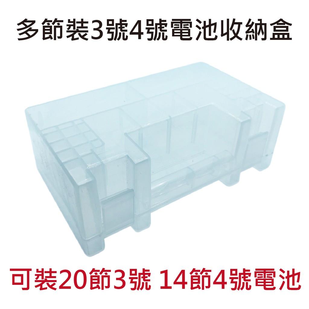 分類電池收納盒 20節3號14節4號 塑料透明【滿額送】