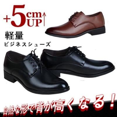 シークレットシューズ 靴 6cmUP レザー ビジネスシューズ インヒール 身長アップ メンズ 本革 背が高くなる スーツ 通気性快適 就活 夏
