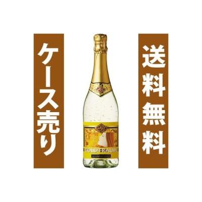 ゴールドトラウム スパークリング ホワイト/リューデスハイマー・ヴァインケラライ 750ml×12本 (白スパークリング)