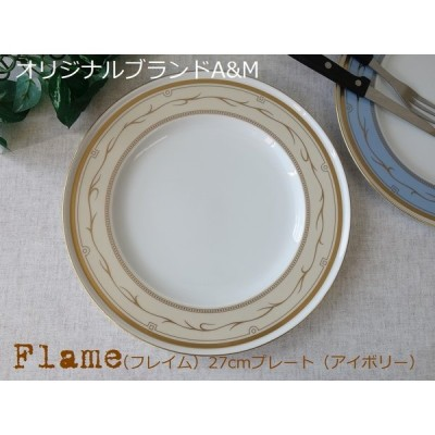 大皿 ランチ ブランド A&M フレイム アイボリー 27cm プレート 白磁 レンジ不可 食洗機対応 高級 おしゃれ かわいい おすすめ 北欧風 日本製 人気 モダン