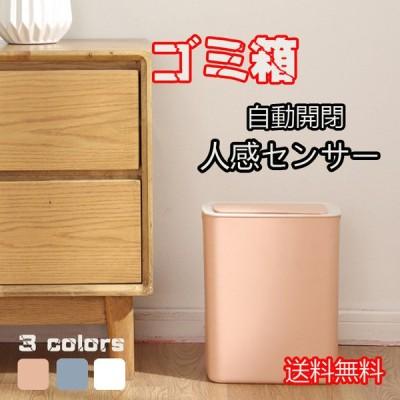 自動開閉ゴミ箱 ごみ箱 センサー式自動開閉 人感センサー 12L おしゃれ  書斎 寝室 ゴミ箱 キッチン  蓋付き 北欧 センサー