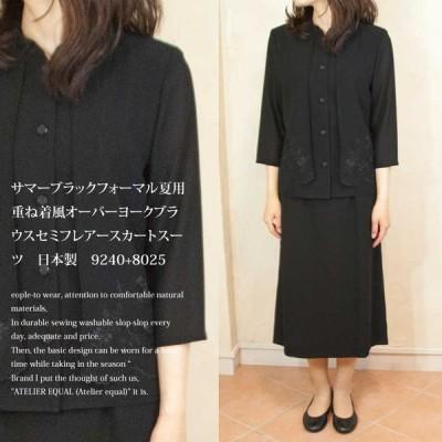 サマーブラックフォーマル夏用重ね着風オーバーヨークブラウスセミフレアースカートスーツ 日本製 9240+8025