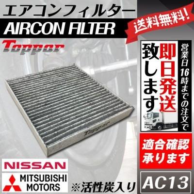 エアコンフィルター オッティ トッポ ミラージュ i(アイ) i-MiEV(アイミーブ) eKワゴン 等 活性炭使用 強力脱臭 5個セット 送料無料 AC13