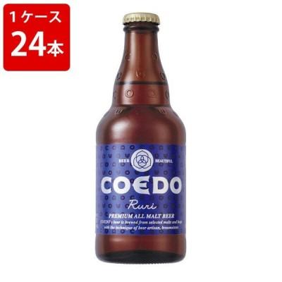 ケース販売 コエドブルワリー 瑠璃 RURI 333ml 瓶(1ケース/24本) 海外ビール 輸入ビール