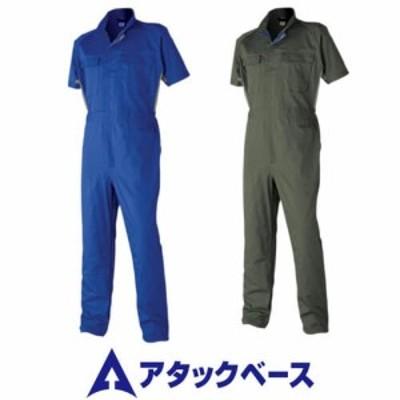 作業服 アタックベース ATACK BASE 3636-30 半袖ツナギ(続服 作業着 ツナギ ワークウエア