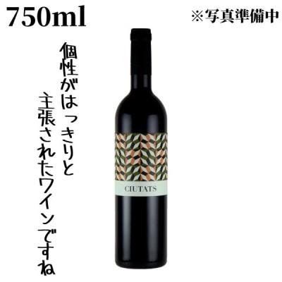 アルテロヴィヌム シウタッツ ガルナッチャ ネグラ  750ml 自然派ワイン オーガニックワイン 赤