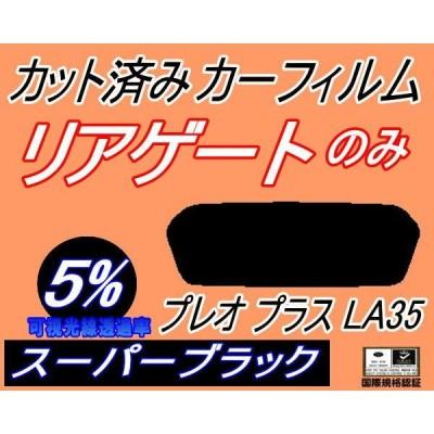 リアガラスのみ (s) プレオプラス LA35 (5%) カット済み カーフィルム LA360F LA350F スバル