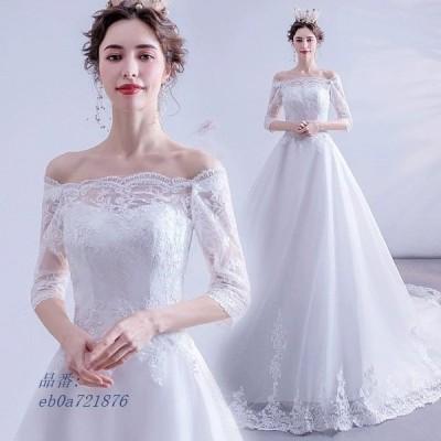 ボートネック ウェディングドレス 7分袖 トレーンドレス エンパイア 白 エレ結婚式 レース ホワイトドレス 花嫁ドレス オフショルダー