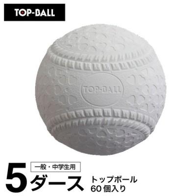 トップボール 野球 軟式ボール M号 トップボールM号 5ダース TOPMHD12 TOP BALL