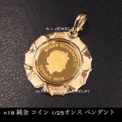 ペンダント 18金 K24 純金 コイン エリザベス ホース 1/25オンス ガラスなしデザインなので水濡れOK / k18 k24 pure gold coin 1/25oz pendant