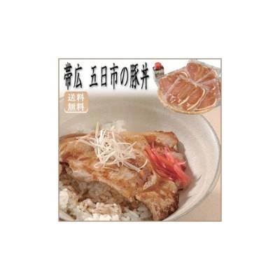 帯広 五日市の豚丼・送料無料