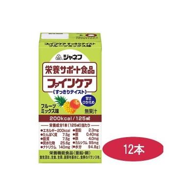 ジャネフ ファインケア すっきりテイスト フルーツミックス味 125ml×12本 キューピー【SY】