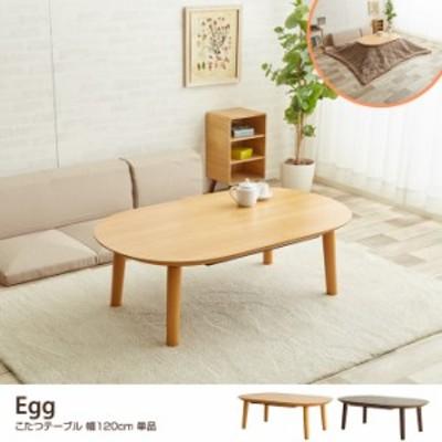 【g1962】EGG 幅120cm こたつテーブル こたつ テーブル センターテーブル 円形 フラットヒーター おしゃれ 本体 木製 天然木