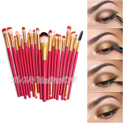 20本(23種類)メイクブラシセット(全9色) 本格化粧ブラシ 化粧筆 通常送料無料