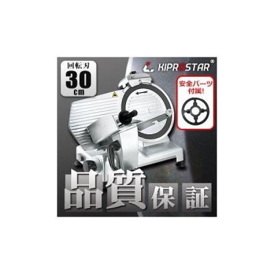 ミートスライサー 漆黒シリーズ 業務用 ハムスライサー フッ素樹脂コーティング チャーシュー 電動 肉スライサー PRO-300YS-BT KIPROSTAR