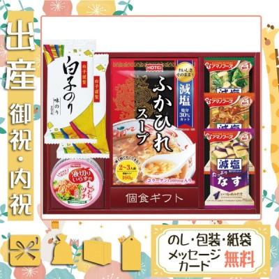 出産祝い お返し 内祝 メッセージ 惣菜 みそ汁 のし 袋 惣菜 みそ汁 簡単便利個食ギフト