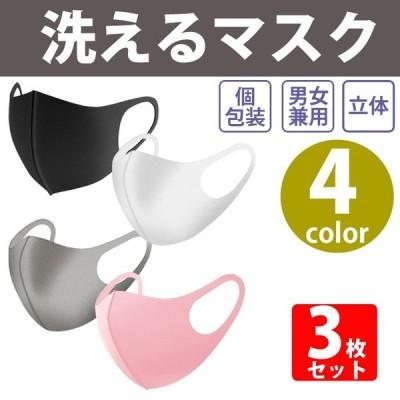 マスク 夏用マスク 3枚セット 洗えるマスク 通学 送料無料 個包装 ウレタンマスク 男女兼用