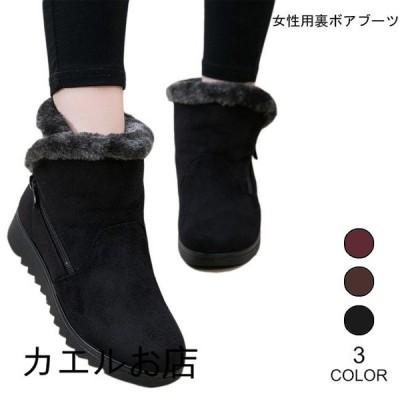 アンクルブーツ レディース 裏起毛 ムートンブーツ ぺったんこ ショートブーツ 女性用 シューズ 冬物 裏ボア 防寒 靴 スノーブーツ