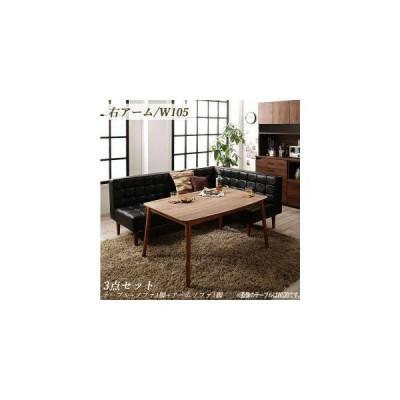 ダイニングテーブルセット 4人用 コーナーソファー L字 ベンチ 椅子 レザー 3点 (机+ソファx1+右肘x1) 幅105 西海岸 ヴィンテージ 高さ調節 低め こたつ