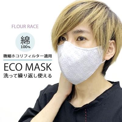 洗える 花柄 レース コットン 立体 エコ マスク 大人用 ホワイト KOIBITOMISAKI コイビトミサキ mask-8