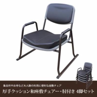 スタッキングチェアー 4脚セット 厚手クッション和座敷チェアー・肘付き 55.5×51×58cm 積み重ね可能 座椅子 座いす