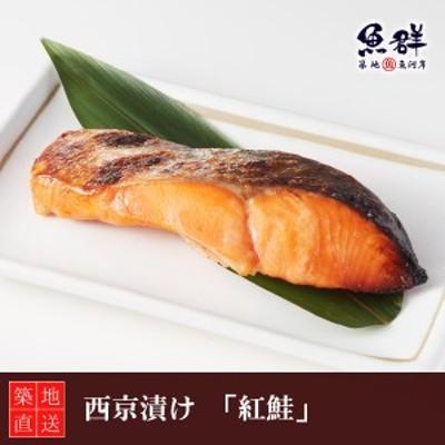 紅鮭西京漬け 1枚 冷凍便 築地直送 [西京漬け,鮭・サーモン]