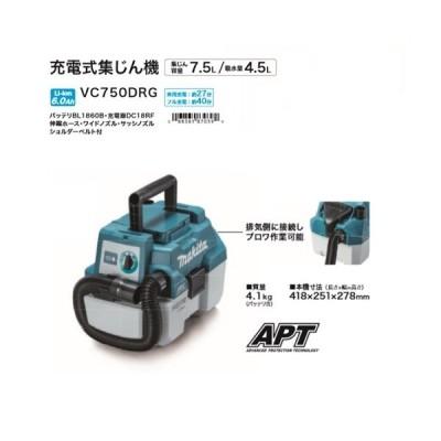 マキタ VC750DRG 18V 乾湿両用 充電式集じん機 新品 肩掛けベルト付