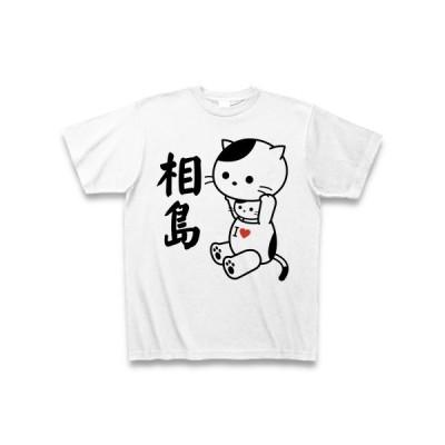 「相島」勝手に応援!着ぐるみバイトねこ Tシャツ(ホワイト)
