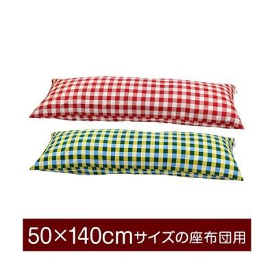 枕カバー 50×140cmの枕用ファスナー式  チェック綿100% パイピングロック仕上げ
