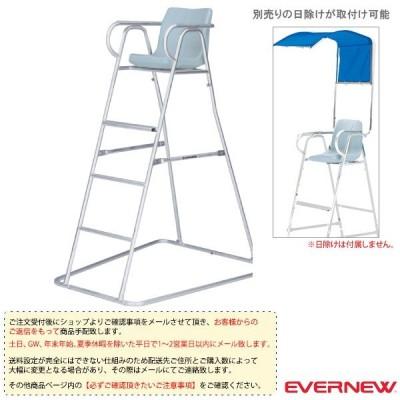 エバニュー オールスポーツ設備・備品  [送料別途]審判台アルミ 150S(EKD415)