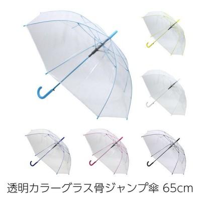 傘 透明 カラフル カラーグラス ジャンプ傘 65cm 2985