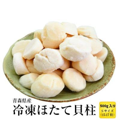 青森県陸奥湾産 冷凍 ホタテ 貝柱 500g Sサイズ 15-17粒