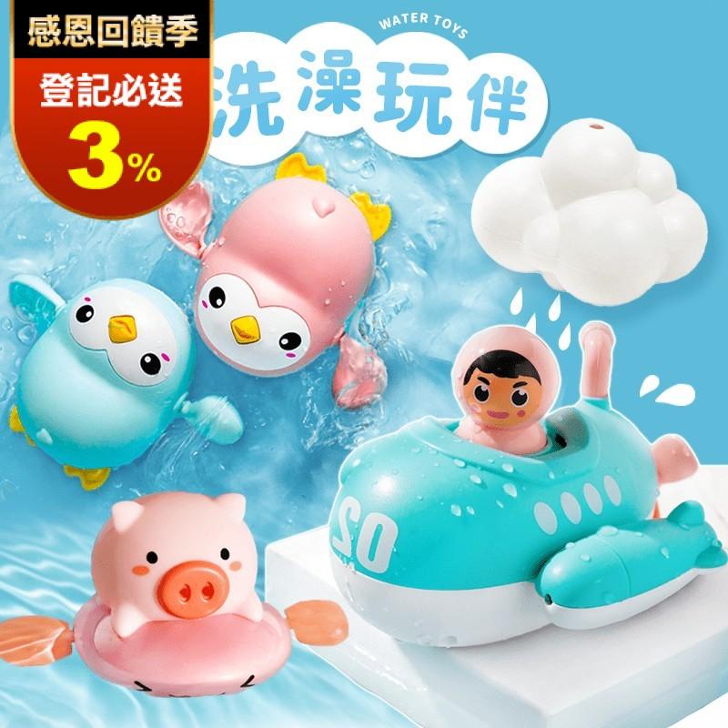 可愛動物洗澡玩具系列