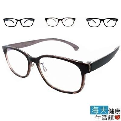 海夫健康生活館 向日葵眼鏡 平光眼鏡 濾藍光/防輻射/UV400/MIT 6xxx~7xxx