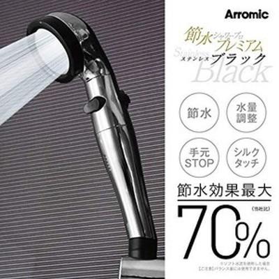 アラミック (arromic) シャワーヘッド 節水シャワープロ プレミアム 水量調整 一時止水 増圧 節水 最大70% ステンレスブラック 日本製 st
