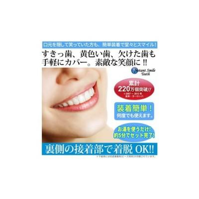インスタントスマイル 下歯用 上歯用 スマイル 入れ歯 男女兼用 つけ歯 仮歯 女性用 男性用 前歯
