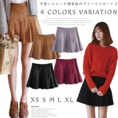 XS-XLサイズ展開!スエード素材 プリーツスカート ミニスカート レディース スカート ミニ skirt プリーツ 女子高生