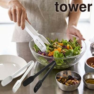キッチンツール 山崎実業 タワー Tower シリコーンスプーントング 5193 5194 キッチン収納 片付け