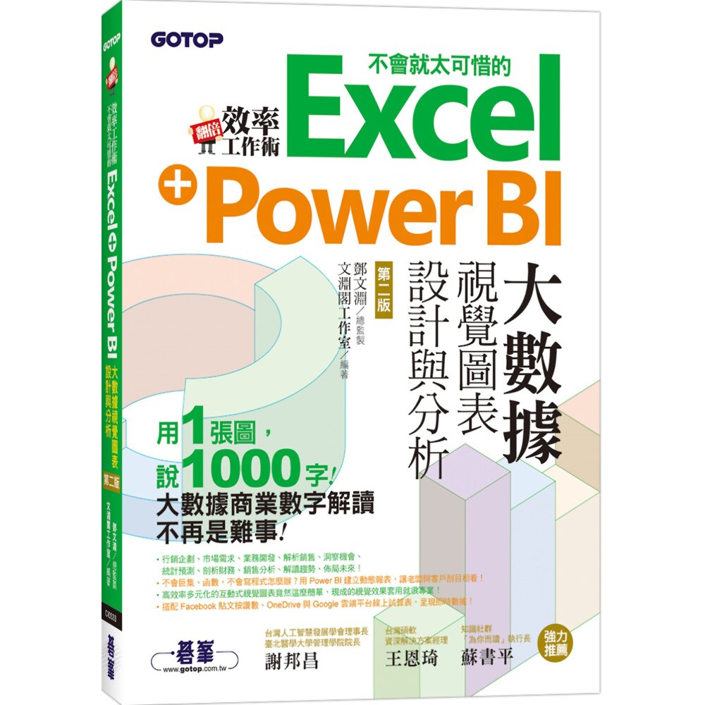 翻倍效率工作術:不會就太可惜的Excel+Power BI大數據視覺圖表設計與分析(第二版)